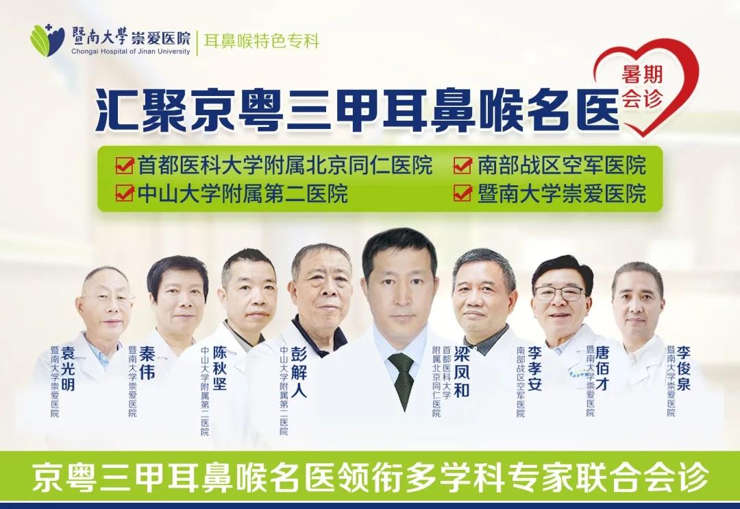 【暑期会诊】京粤名院八大耳鼻喉专家教授联合会诊,预约从速!