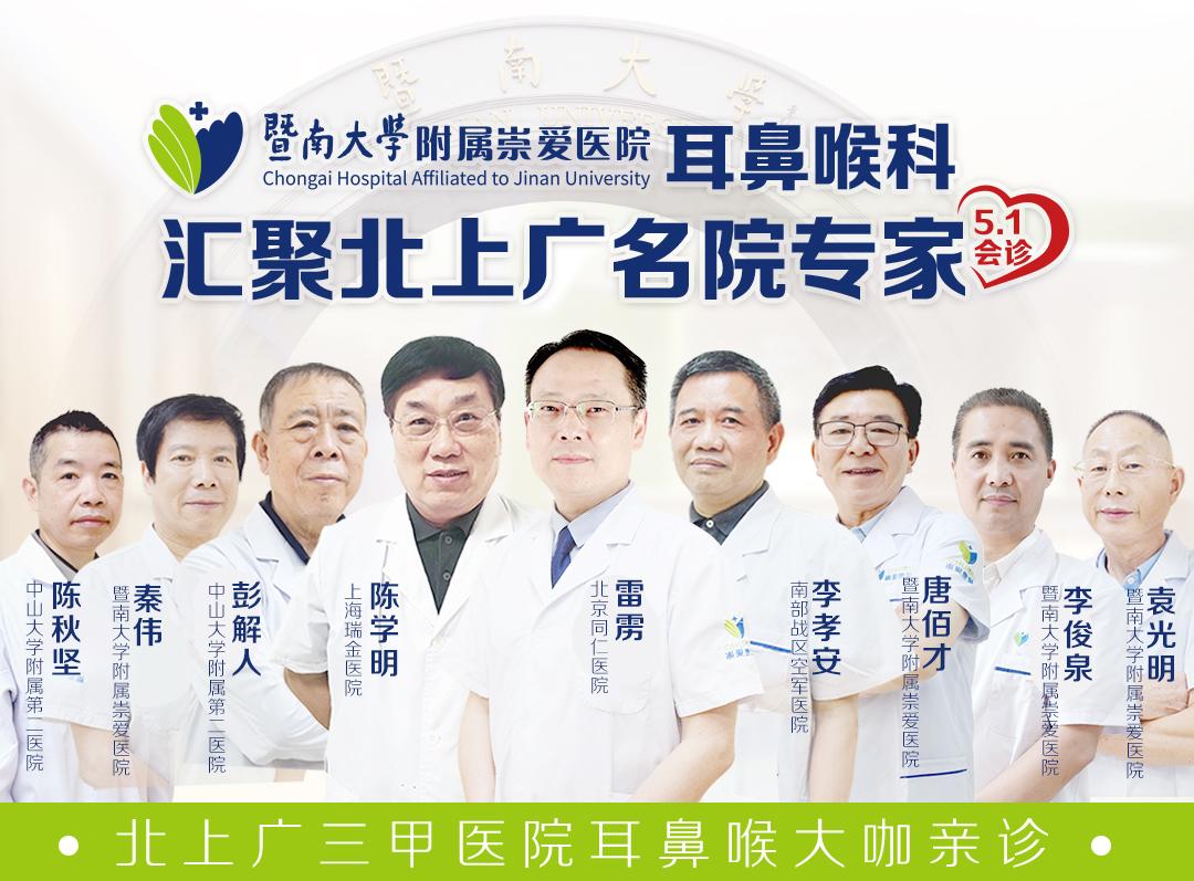 京沪粤名院专家团联合会诊--这个五一,看耳鼻喉就来广东崇爱