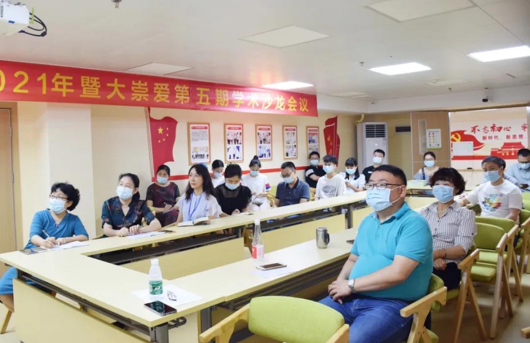 【学术动态】2021暨大崇爱第五期学术沙龙会议圆满召开!